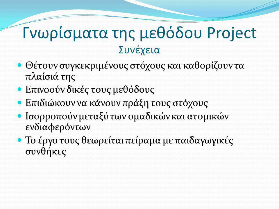 Γνωρίσματα της μεθόδου Project Συνέχεια Θέτουν συγκεκριμένους στόχους και καθορίζουν τα πλαίσιά της Επινοούν δικές τους μεθόδους Επιδιώκουν να κάνουν