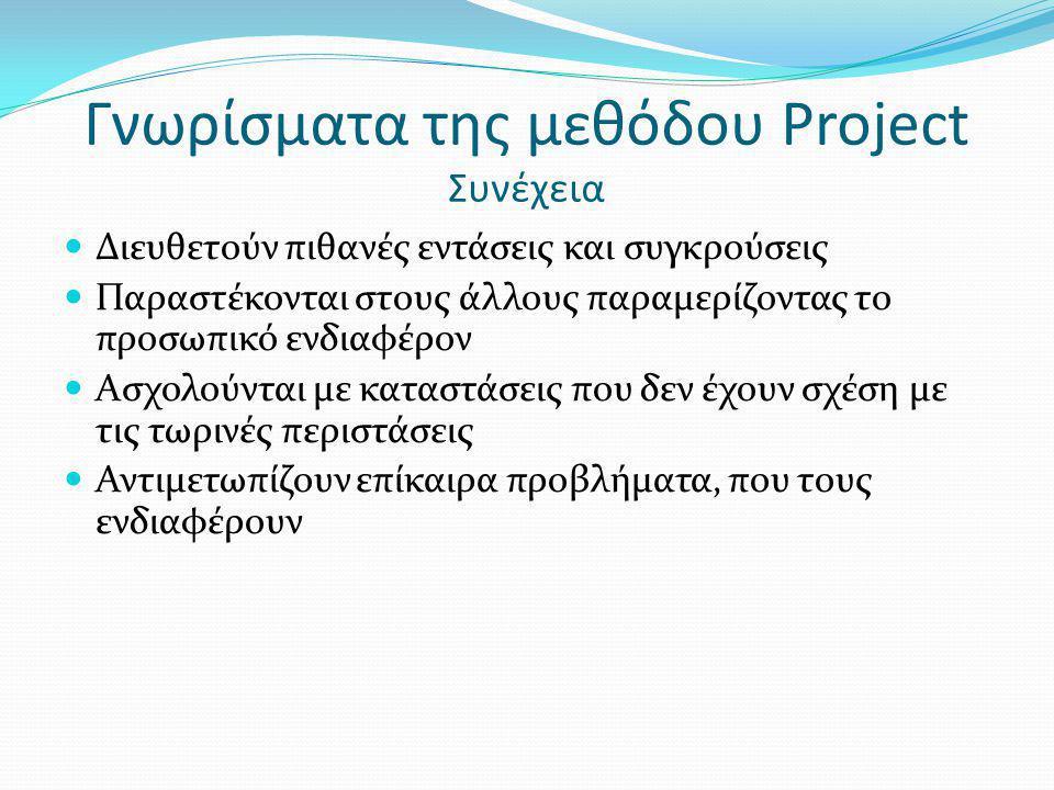 Γνωρίσματα της μεθόδου Project Συνέχεια Διευθετούν πιθανές εντάσεις και συγκρούσεις Παραστέκονται στους άλλους παραμερίζοντας το προσωπικό ενδιαφέρον