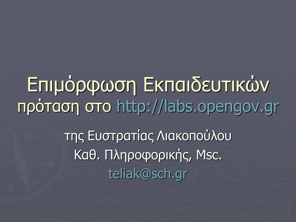 Επιμόρφωση Εκπαιδευτικών πρόταση στο http://labs.opengov.gr της Ευστρατίας Λιακοπούλου Καθ. Πληροφορικής, Msc. teliak@sch.gr