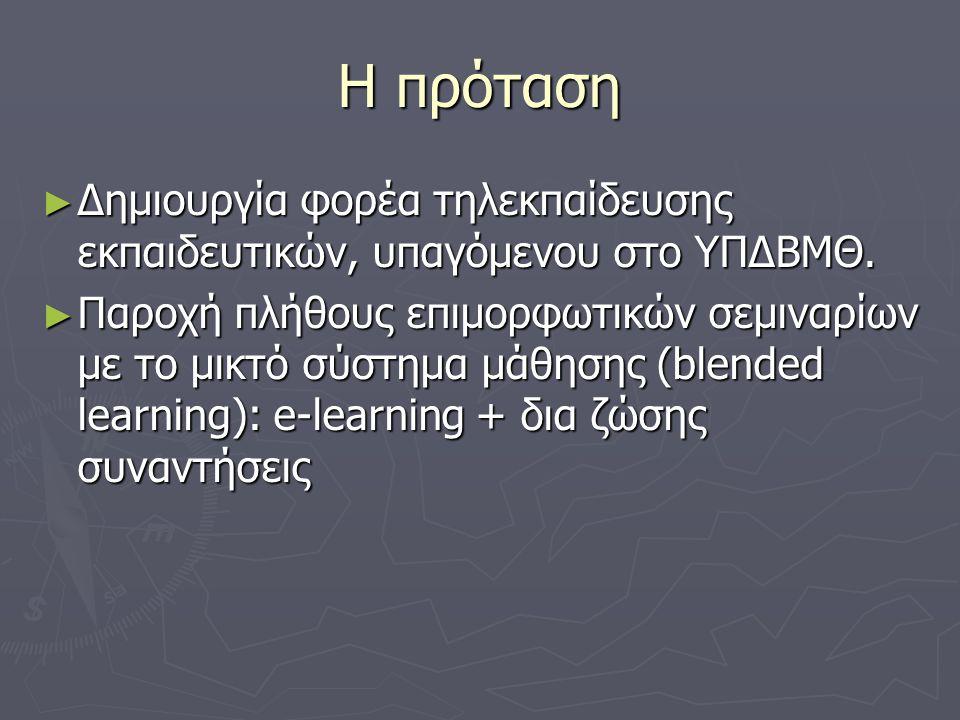 Η πρόταση ► Δημιουργία φορέα τηλεκπαίδευσης εκπαιδευτικών, υπαγόμενου στο ΥΠΔΒΜΘ. ► Παροχή πλήθους επιμορφωτικών σεμιναρίων με το μικτό σύστημα μάθηση