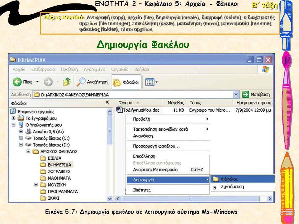 ΕΝΟΤΗΤΑ 2 – Κεφάλαιο 5: Αρχεία - Φάκελοι Λέξεις Κλειδιά: Αντιγραφή (copy), αρχείο (file), δημιουργία (create), διαγραφή (delete), ο διαχειριστής αρχεί