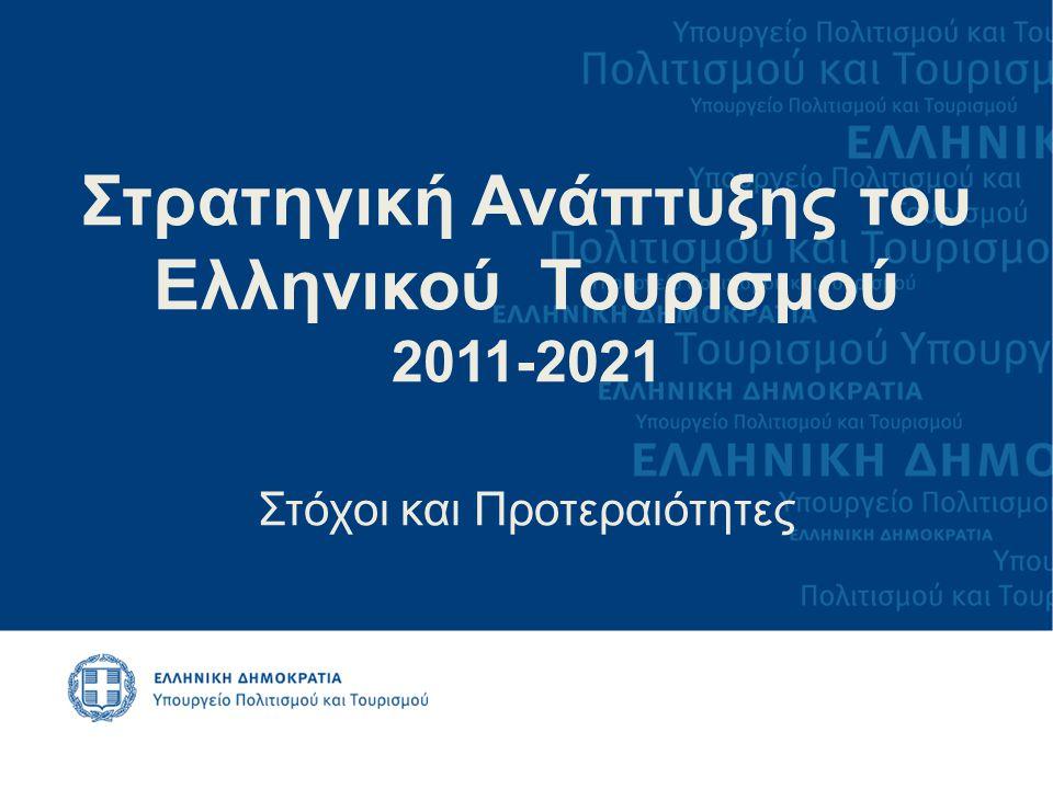 Στρατηγική Ανάπτυξης του Ελληνικού Τουρισμού 2011-2021 Στόχοι και Προτεραιότητες