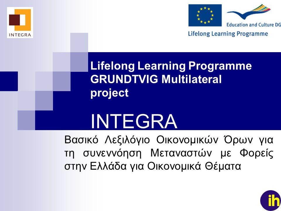 1 Lifelong Learning Programme GRUNDTVIG Multilateral project INTEGRA Βασικό Λεξιλόγιο Οικονομικών Όρων για τη συνεννόηση Μεταναστών με Φορείς στην Ελλάδα για Οικονομικά Θέματα