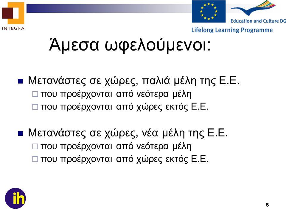 5 Άμεσα ωφελούμενοι: Μετανάστες σε χώρες, παλιά μέλη της Ε.Ε.