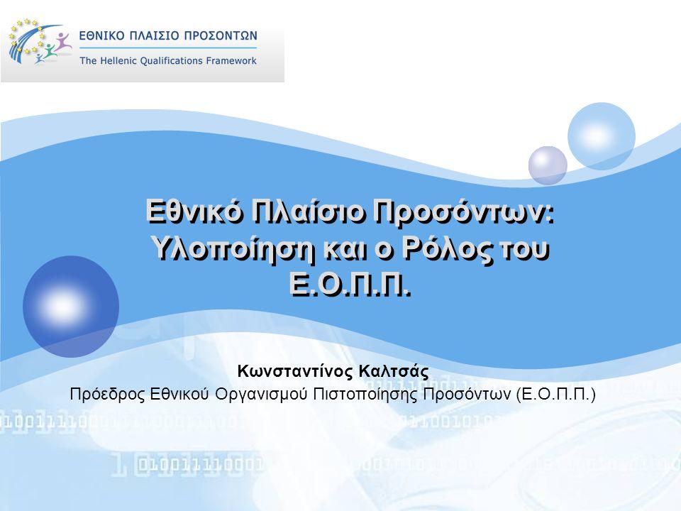 LOGO Εθνικό Πλαίσιο Προσόντων: Υλοποίηση και ο Ρόλος του Ε.Ο.Π.Π. Κωνσταντίνος Καλτσάς Πρόεδρος Εθνικού Οργανισμού Πιστοποίησης Προσόντων (Ε.Ο.Π.Π.)