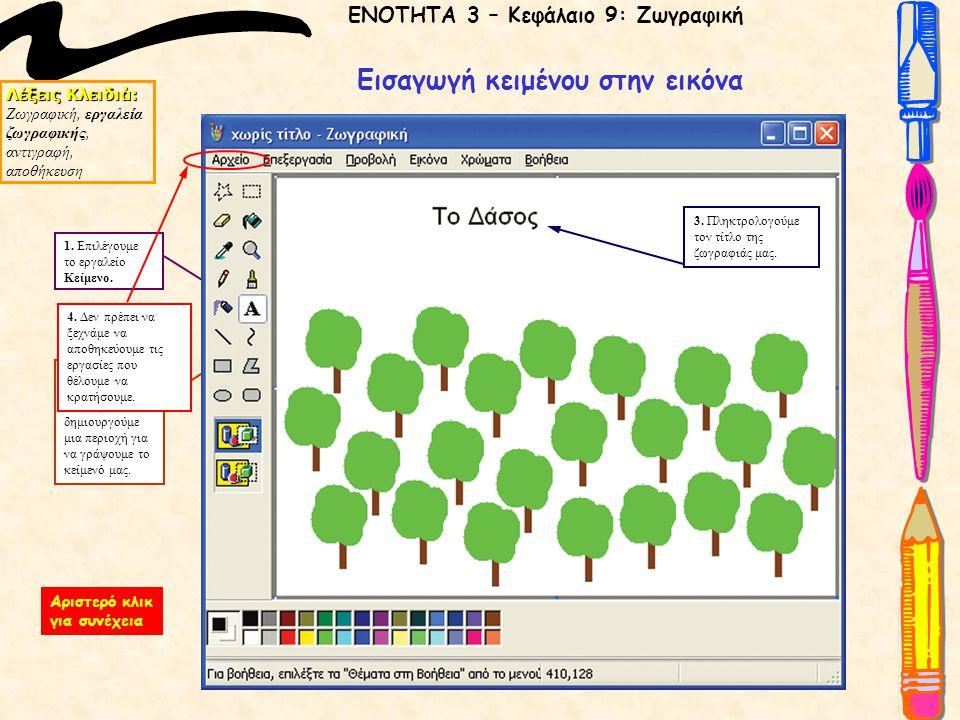 ΕΝΟΤΗΤΑ 3 – Κεφάλαιο 9: Ζωγραφική Λέξεις Κλειδιά: Ζωγραφική, εργαλεία ζωγραφικής, αντιγραφή, αποθήκευση Εισαγωγή κειμένου στην εικόνα 2. Με τη λειτουρ