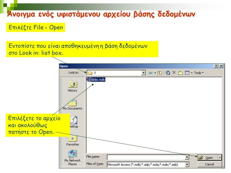 4 Άνοιγμα ενός υφιστάμενου αρχείου βάσης δεδομένων Εντοπίστε που είναι αποθηκευμένη η βάση δεδομένων στο Look in: list box. Επιλέξετε το αρχείο και ακ