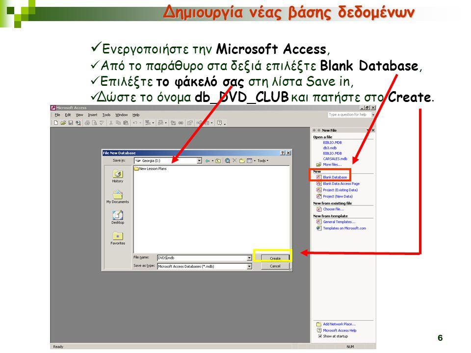6 Δημιουργία νέας βάσης δεδομένων Ενεργοποιήστε την Microsoft Access, Από το παράθυρο στα δεξιά επιλέξτε Blank Database, Επιλέξτε το φάκελό σας στη λί