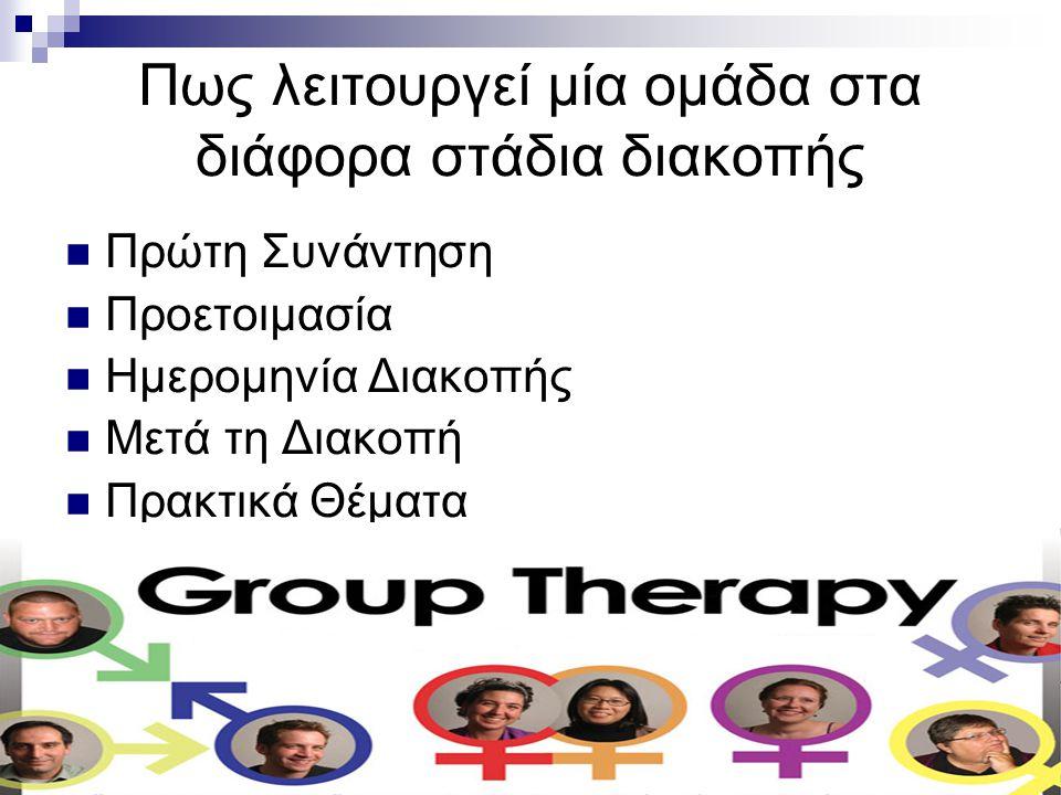 Δομή Ομιλίας  Αποτελεσματικότητα της ομαδικής θεραπείας  Θεραπευτικοί παράγοντες στην ομαδική θεραπεία  Η ομαδική θεραπεία στα διάφορα στάδια διακοπής  «Προβληματικά μέλη» της ομάδας