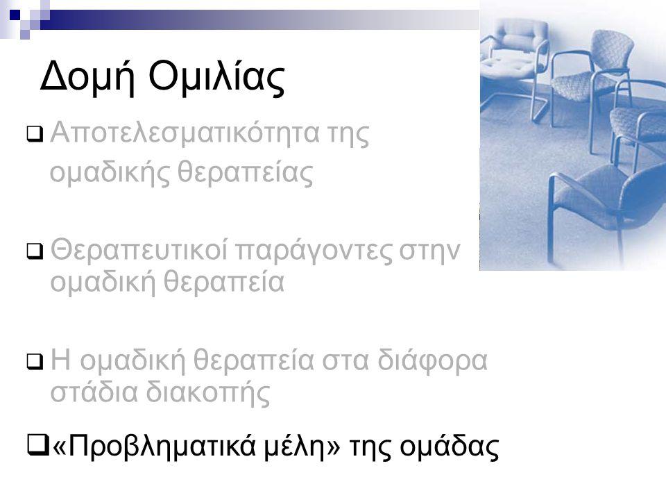 Πρακτικά Θέματα ΧΩΡΟΣ πρέπει να : Είναι μεγάλος και ελεύθερος ώστε να επιτρέπει να μπουν καρέκλες σε κύκλο Υπάρχει χώρος να μπορούν να δημιουργηθούν μικρότερες ομάδες Υπάρχει καλή ακουστική μόνωση Έχει καλό εξαερισμό Αποφύγετε α) καφέ και τσάι κατά τη διάρκεια της συνεδρίας β) την ύπαρξη άδειων καρέκλων γ) να υπάρχει τραπέζι στη μέση του κύκλου