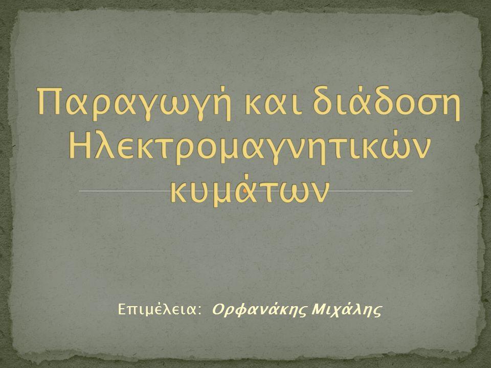 Επιμέλεια: Ορφανάκης Μιχάλης