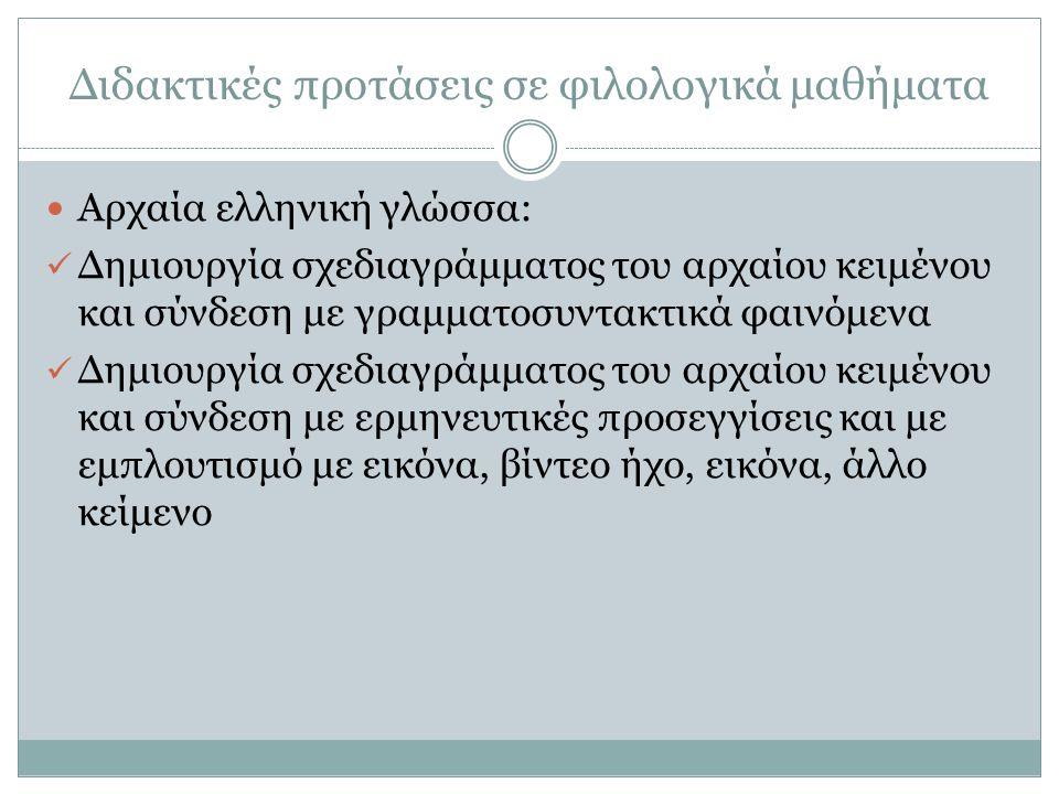 Διδακτικές προτάσεις σε φιλολογικά μαθήματα Αρχαία ελληνική γλώσσα: Δημιουργία σχεδιαγράμματος του αρχαίου κειμένου και σύνδεση με γραμματοσυντακτικά φαινόμενα Δημιουργία σχεδιαγράμματος του αρχαίου κειμένου και σύνδεση με ερμηνευτικές προσεγγίσεις και με εμπλουτισμό με εικόνα, βίντεο ήχο, εικόνα, άλλο κείμενο
