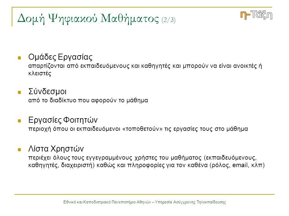 Εθνικό και Καποδιστριακό Πανεπιστήμιο Αθηνών – Υπηρεσία Ασύγχρονης Τηλεκπαίδευσης Δομή Ψηφιακού Μαθήματος (2/3) Ομάδες Εργασίας απαρτίζονται από εκπαι