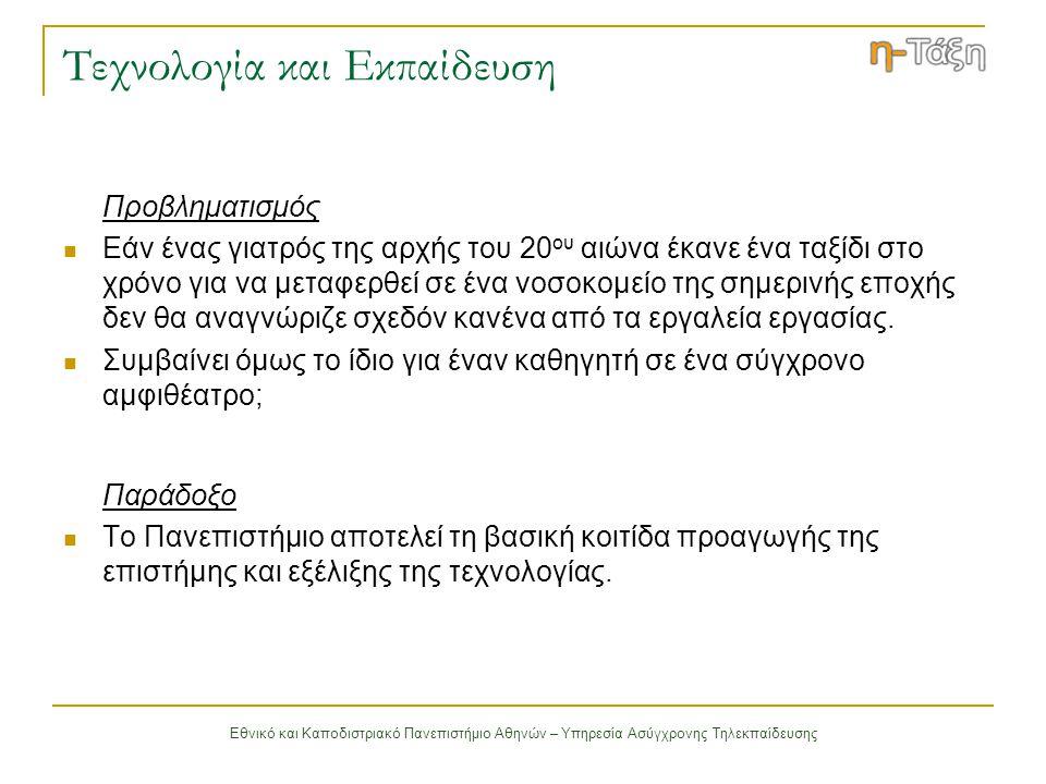 Εθνικό και Καποδιστριακό Πανεπιστήμιο Αθηνών – Υπηρεσία Ασύγχρονης Τηλεκπαίδευσης Τα Ακαδημαϊκά Ιδρύματα Σήμερα Άρτιες Δικτυακές Υποδομές Πρόσβαση στο Διαδίκτυο και τις Υπηρεσίες του Ηλεκτρονικές Υπηρεσίες (λειτουργικές, οργανωτικές, εκπαιδευτικές) Ηλεκτρονικούς Υπολογιστές Στόχος Προώθηση της Έρευνας Συμμετοχή στην Παγκόσμια Επιστημονική Κοινότητα Ενίσχυση της Επικοινωνίας Καλύτερη Διάχυση της Γνώσης Βελτίωση της Ποιότητας της Εκπαίδευσης