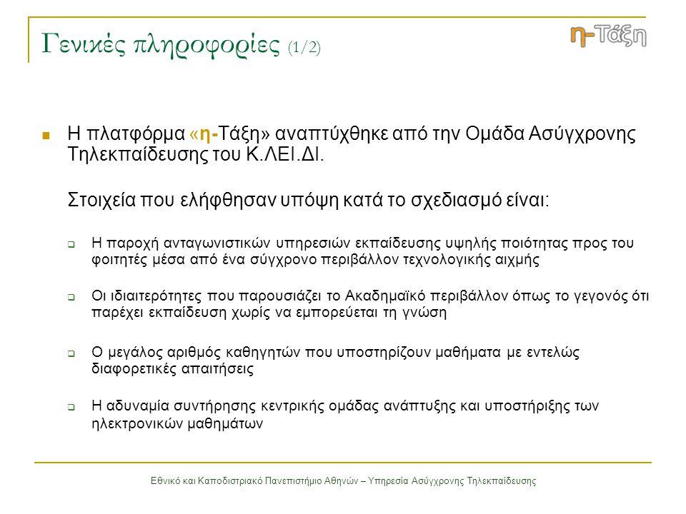 Εθνικό και Καποδιστριακό Πανεπιστήμιο Αθηνών – Υπηρεσία Ασύγχρονης Τηλεκπαίδευσης Γενικές πληροφορίες (1/2) Η πλατφόρμα «η-Τάξη» αναπτύχθηκε από την Ο