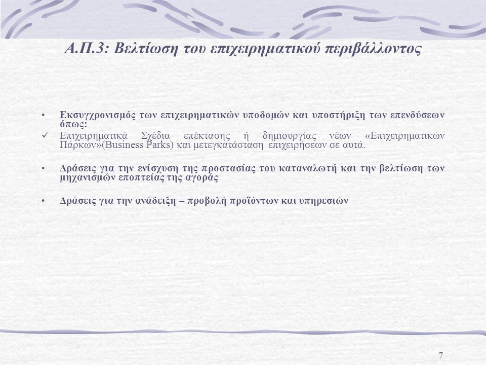 7 Α.Π.3: Βελτίωση του επιχειρηματικού περιβάλλοντος Εκσυγχρονισμός των επιχειρηματικών υποδομών και υποστήριξη των επενδύσεων όπως: Επιχειρηματικά Σχέδια επέκτασης ή δημιουργίας νέων «Επιχειρηματικών Πάρκων»(Βusiness Parks) και μετεγκατάσταση επιχειρήσεων σε αυτά.