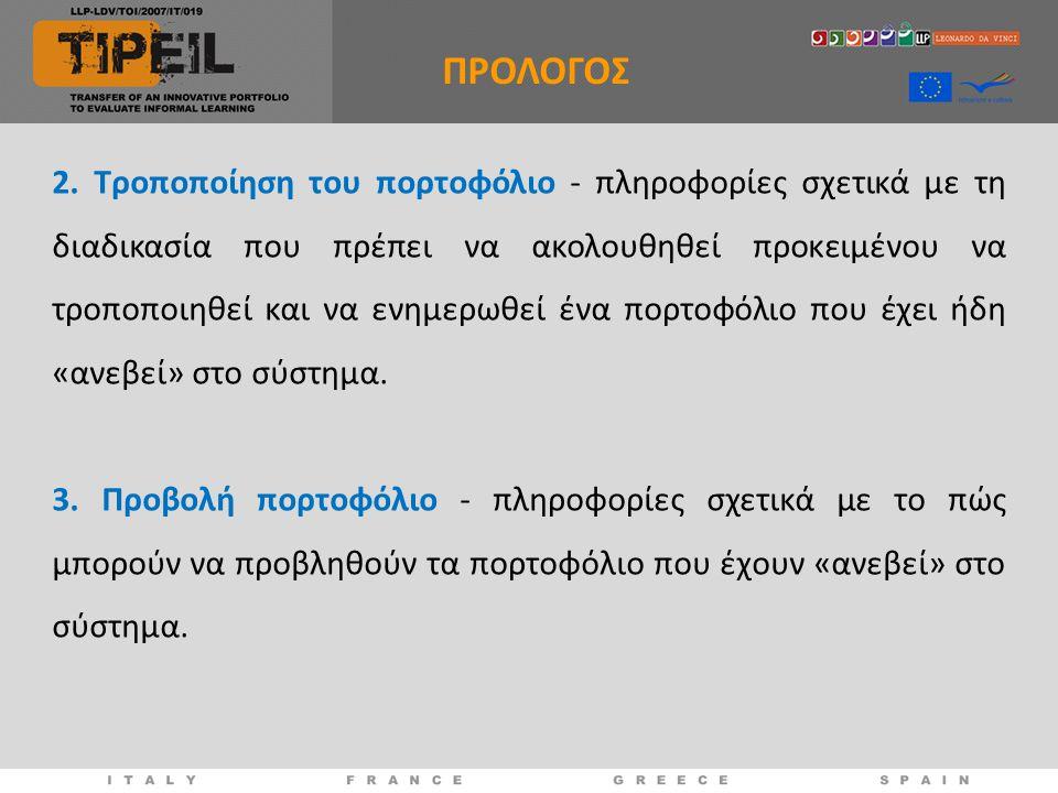 Πηγαίνετε στην ιστοσελίδα του TIPEIL (http://gr.tipeil.eu) κλικ στην επιλογή enter .http://gr.tipeil.eu Ένα μήνυμα καλωσορίσματος θα σας εισάγει στην πλατφόρμα.