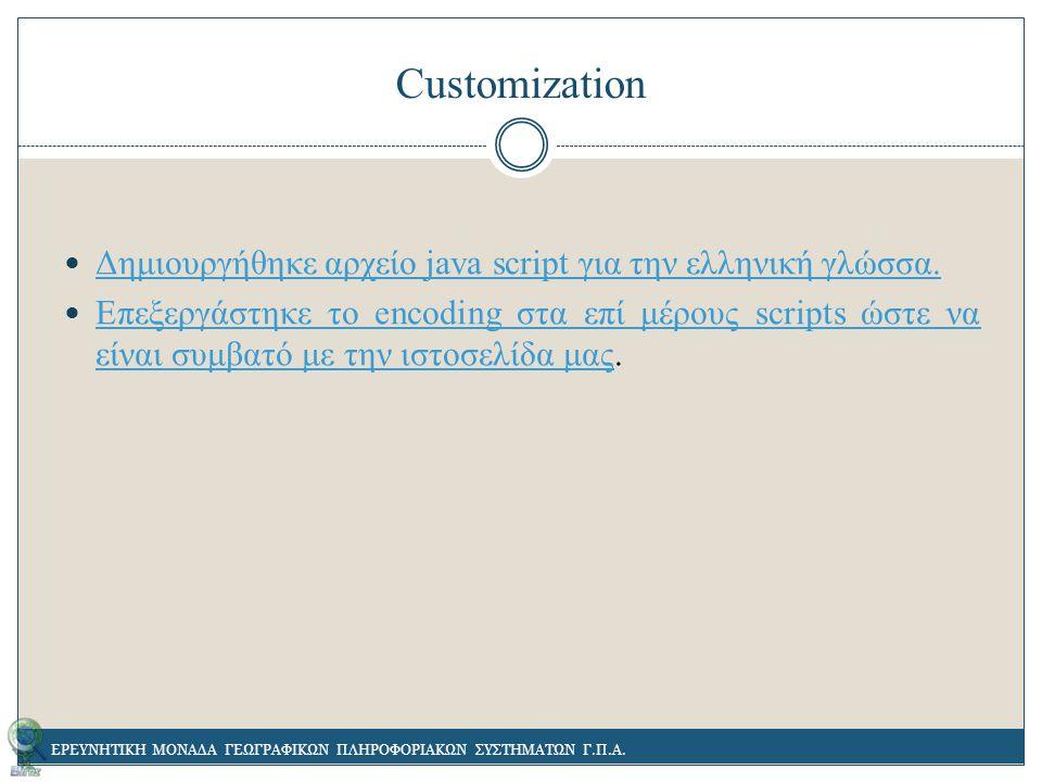 Customization Δημιουργήθηκε αρχείο java script για την ελληνική γλώσσα.