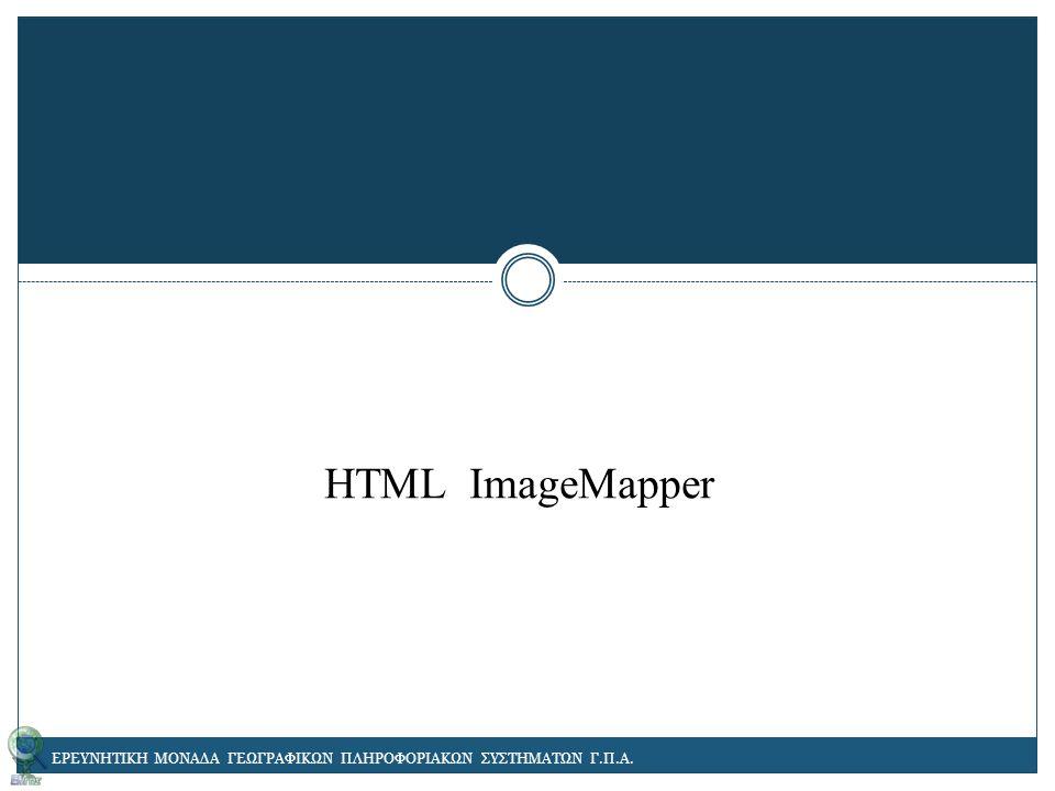 HTML ImageMapper ΕΡΕΥΝΗΤΙΚΗ ΜΟΝΑΔΑ ΓΕΩΓΡΑΦΙΚΩΝ ΠΛΗΡΟΦΟΡΙΑΚΩΝ ΣΥΣΤΗΜΑΤΩΝ Γ.Π.Α.