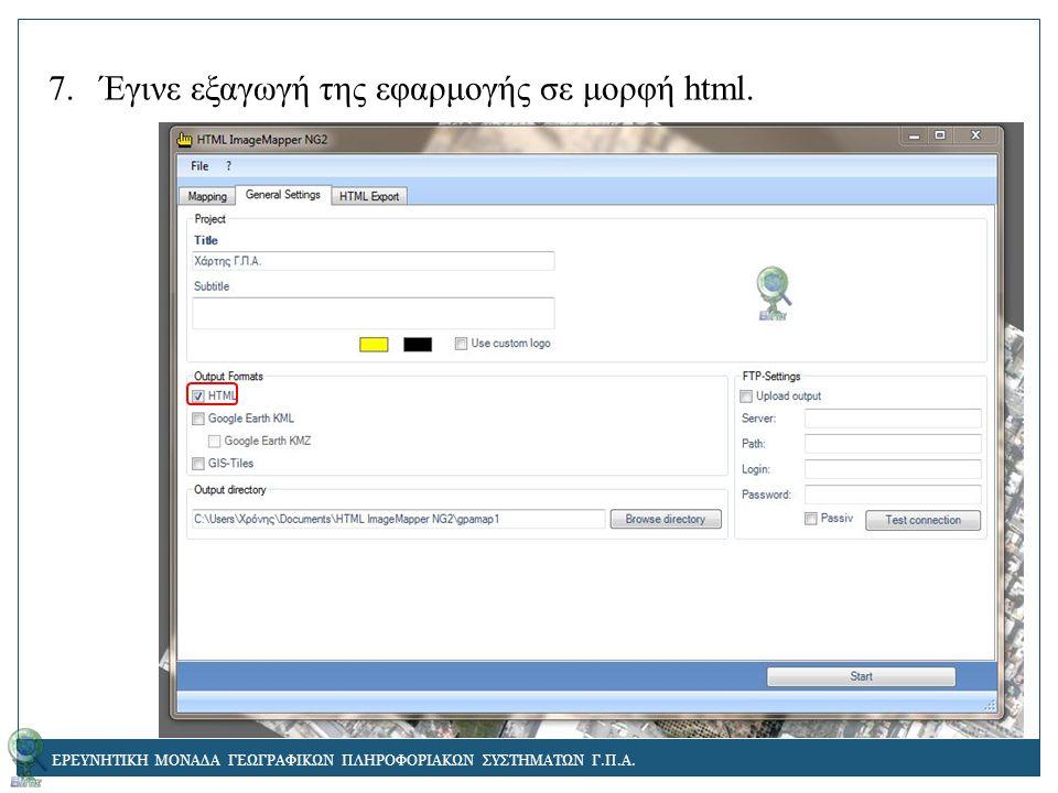7.Έγινε εξαγωγή της εφαρμογής σε μορφή html.