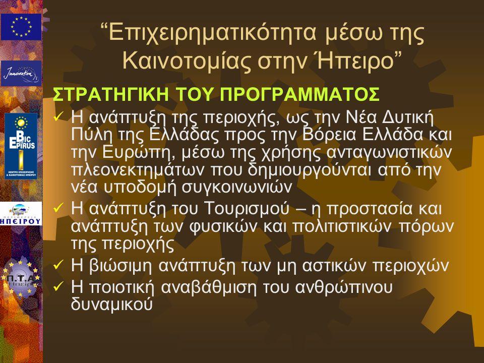 ΣΤΡΑΤΗΓΙΚΗ ΤΟΥ ΠΡΟΓΡΑΜΜΑΤΟΣ Η ανάπτυξη της περιοχής, ως την Νέα Δυτική Πύλη της Ελλάδας προς την Βόρεια Ελλάδα και την Ευρώπη, μέσω της χρήσης ανταγων