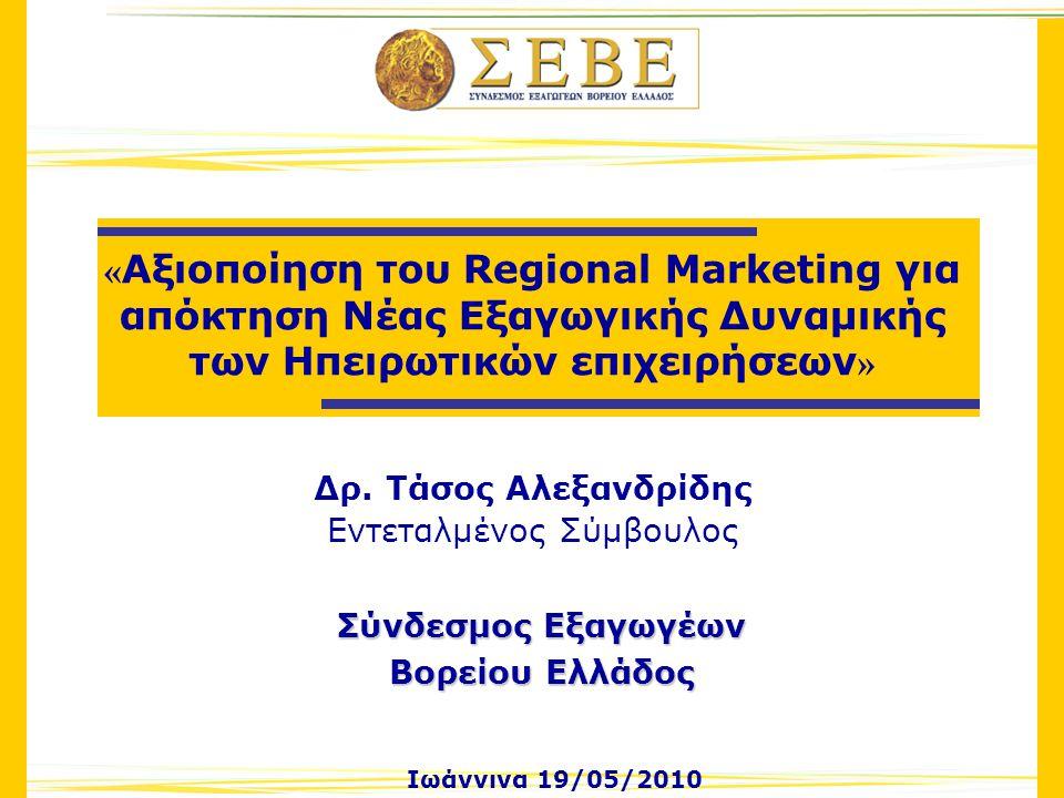 Πρόταση του ΣΕΒΕ για την Ενίσχυση της Εξωστρέφειας των ΜΜΕ & των Συλλογικών Εξαγωγικών Φορέων σε εθνικό επίπεδο 1 Επιμέρους Ενότητες 2 Στοιχεία για τις Εξαγωγές της Ηπείρου 3 Πρόγραμμα Regional Marketing για τη στήριξη των Εξαγωγών της Περιφέρειας Ηπείρου