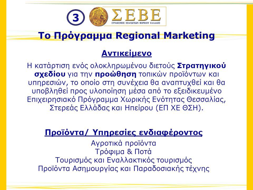 To Πρόγραμμα Regional Marketing Αντικείμενο Η κατάρτιση ενός ολοκληρωμένου διετούς Στρατηγικού σχεδίου για την προώθηση τοπικών προϊόντων και υπηρεσιών, το οποίο στη συνέχεια θα αναπτυχθεί και θα υποβληθεί προς υλοποίηση μέσα από το εξειδικευμένο Επιχειρησιακό Πρόγραμμα Χωρικής Ενότητας Θεσσαλίας, Στερεάς Ελλάδας και Ηπείρου (ΕΠ ΧΕ ΘΣΗ).