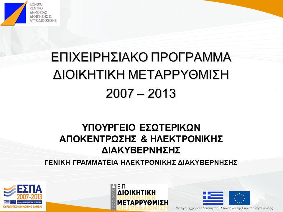 Με τη συγχρηματοδότηση της Ελλάδας και της Ευρωπαϊκής Ένωσης Αναπτυξιακό Όραμα Το αναπτυξιακό όραμα του Ε.Π.
