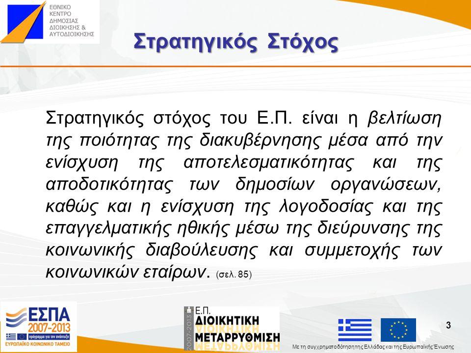 Με τη συγχρηματοδότηση της Ελλάδας και της Ευρωπαϊκής Ένωσης Θεματικές Προτεραιότητες του Ε.Π.