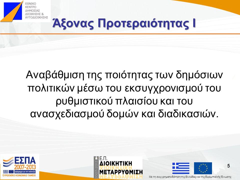 Με τη συγχρηματοδότηση της Ελλάδας και της Ευρωπαϊκής Ένωσης Άξονας Προτεραιότητας IΙΙ Τεχνική υποστήριξη εφαρμογής 16