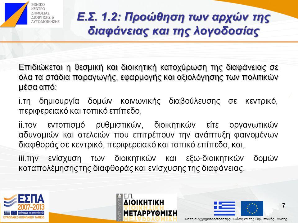 Με τη συγχρηματοδότηση της Ελλάδας και της Ευρωπαϊκής Ένωσης Ε.Σ.