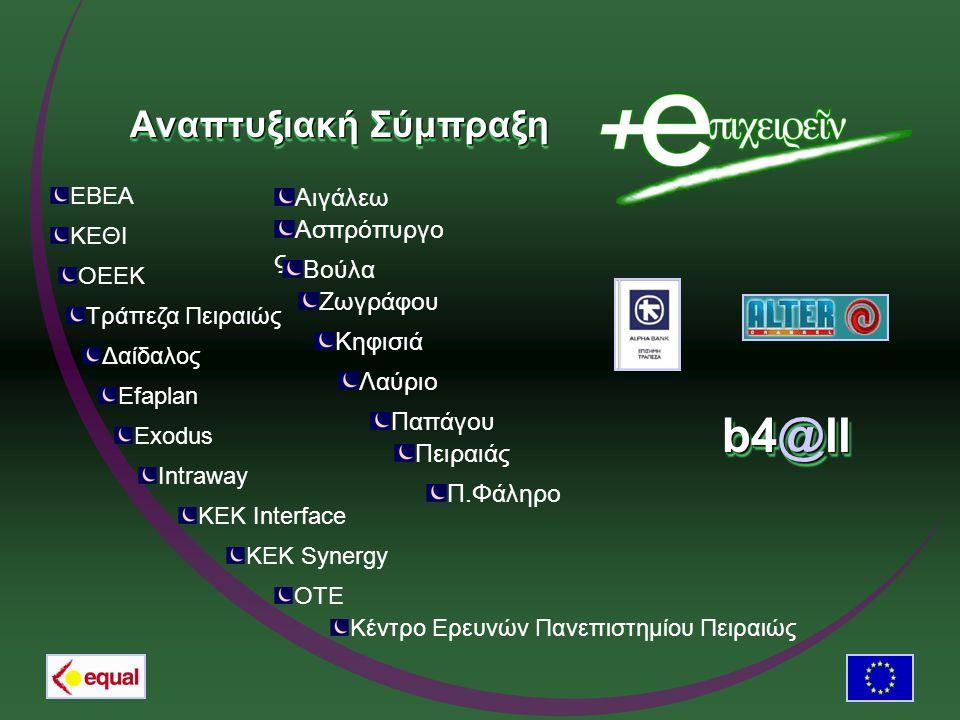 Αναπτυξιακή Σύμπραξη Αιγάλεω Ασπρόπυργο ς Βούλα Ζωγράφου Κηφισιά Λαύριο Παπάγου Πειραιάς Π.Φάληρο Κέντρο Ερευνών Πανεπιστημίου Πειραιώς ΕΒΕΑ ΚΕΘΙ ΟΕΕΚ Τράπεζα Πειραιώς Δαίδαλος Efaplan Exodus Intraway KEK Interface KEK Synergy OTE b4@ll