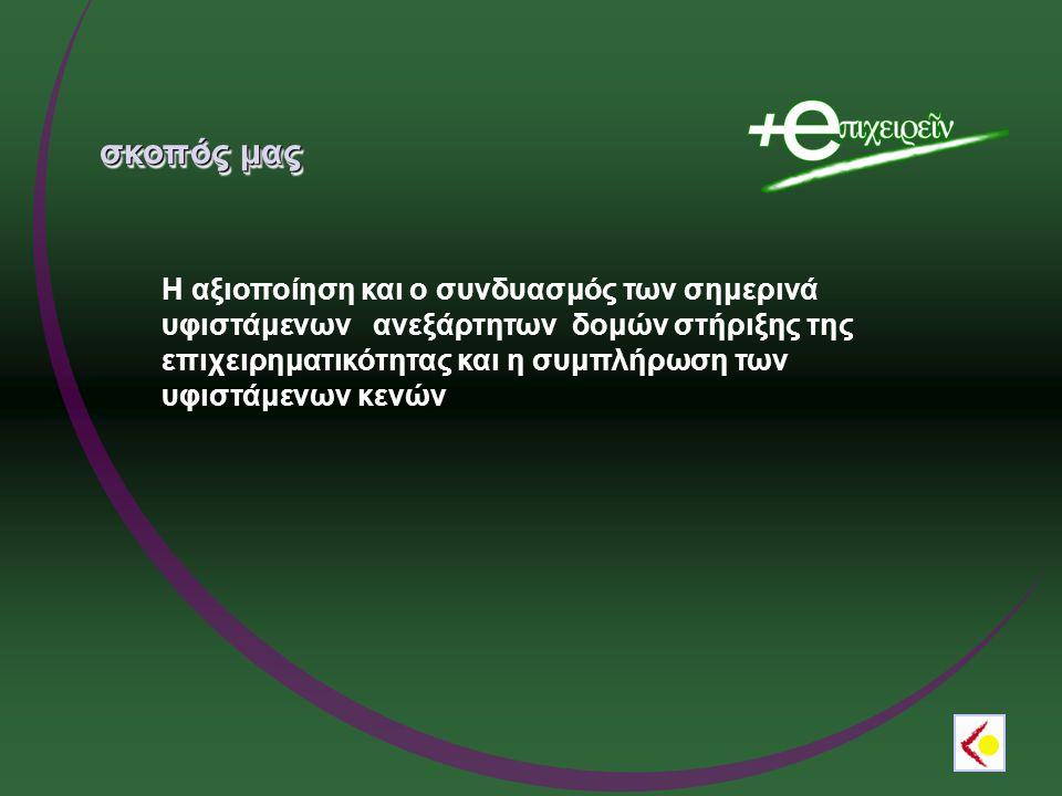 σκοπός μας H αξιοποίηση και ο συνδυασμός των σημερινά υφιστάμενων ανεξάρτητων δομών στήριξης της επιχειρηματικότητας και η συμπλήρωση των υφιστάμενων κενών