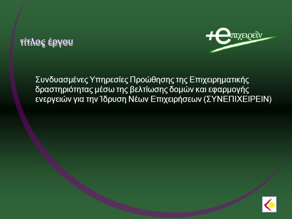 στόχος του έργου Η δημιουργία μίας Ιδεατής (Virtual) Υπερδομής, δηλαδή μίας Ηλεκτρονικής Δομής στο Διαδίκτυο, του Ενιαίου Φορέα Επιχειρηματικής Υποστήριξης όμοιας με τη δομή του Προγράμματος ΑΡΙΑΔΝΗ.