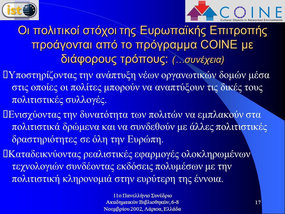 11o Πανελλήνιο Συνέδριο Ακαδημαικών Βιβλιοθηκών, 6-8 Νοεμβρίου 2002, Λάρισα, Ελλάδα 17  Υποστηρίζοντας την ανάπτυξη νέων οργανωτικών δομών μέσα στις οποίες οι πολίτες μπορούν να αναπτύξουν τις δικές τους πολιτιστικές συλλογές.
