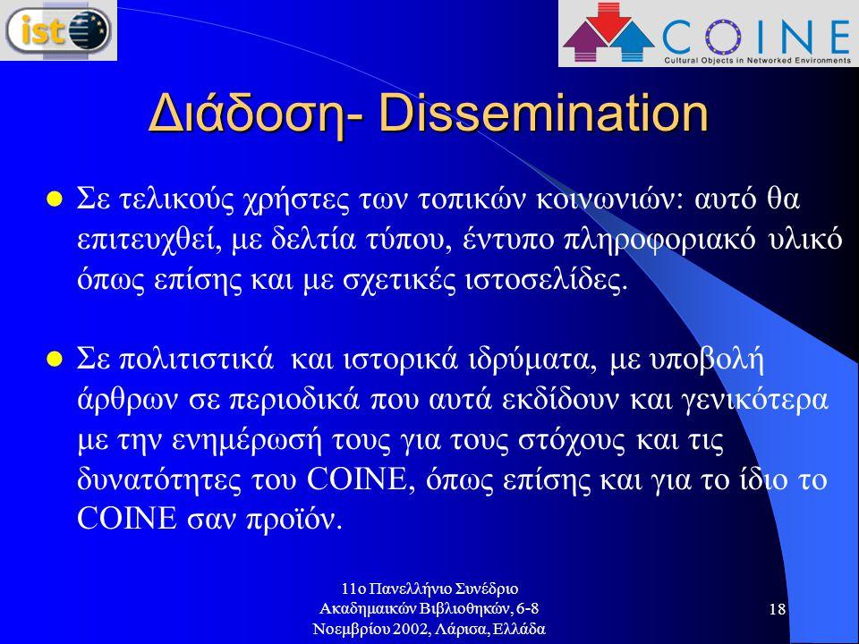 11o Πανελλήνιο Συνέδριο Ακαδημαικών Βιβλιοθηκών, 6-8 Νοεμβρίου 2002, Λάρισα, Ελλάδα 18 Διάδοση- Dissemination Σε τελικούς χρήστες των τοπικών κοινωνιών: αυτό θα επιτευχθεί, με δελτία τύπου, έντυπο πληροφοριακό υλικό όπως επίσης και με σχετικές ιστοσελίδες.