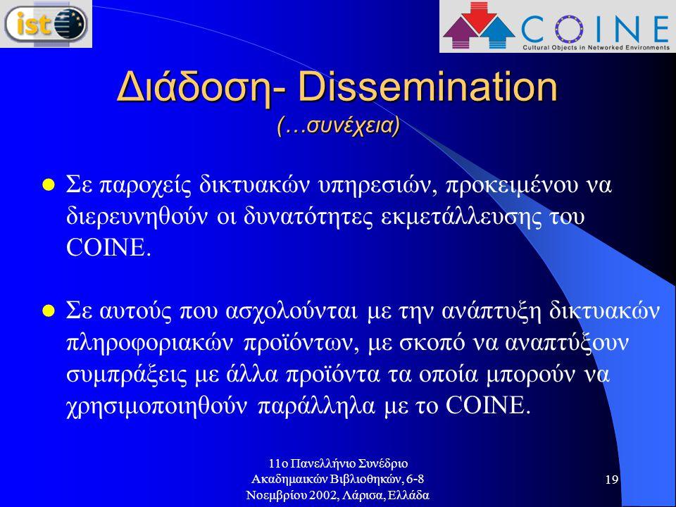 11o Πανελλήνιο Συνέδριο Ακαδημαικών Βιβλιοθηκών, 6-8 Νοεμβρίου 2002, Λάρισα, Ελλάδα 19 Σε παροχείς δικτυακών υπηρεσιών, προκειμένου να διερευνηθούν οι δυνατότητες εκμετάλλευσης του COINE.