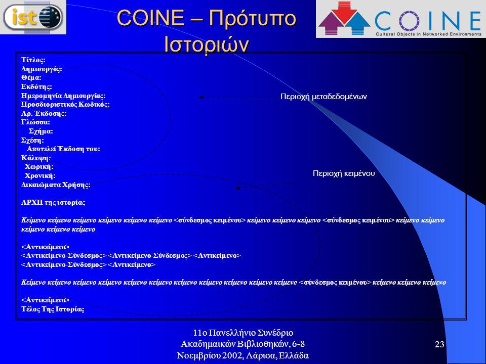 11o Πανελλήνιο Συνέδριο Ακαδημαικών Βιβλιοθηκών, 6-8 Νοεμβρίου 2002, Λάρισα, Ελλάδα 23 COINE – Πρότυπο Ιστοριών Τίτλος: Δημιουργός: Θέμα: Εκδότης: Ημερομηνία Δημιουργίας: Προσδιοριστικός Κωδικός: Αρ.