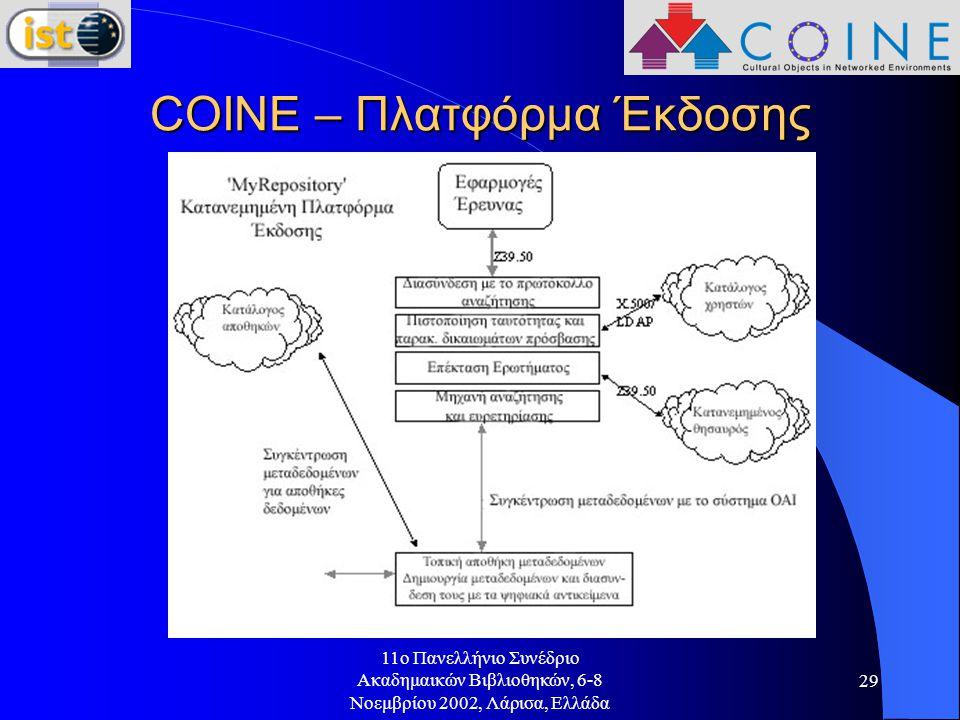 11o Πανελλήνιο Συνέδριο Ακαδημαικών Βιβλιοθηκών, 6-8 Νοεμβρίου 2002, Λάρισα, Ελλάδα 29 COINE – Πλατφόρμα Έκδοσης