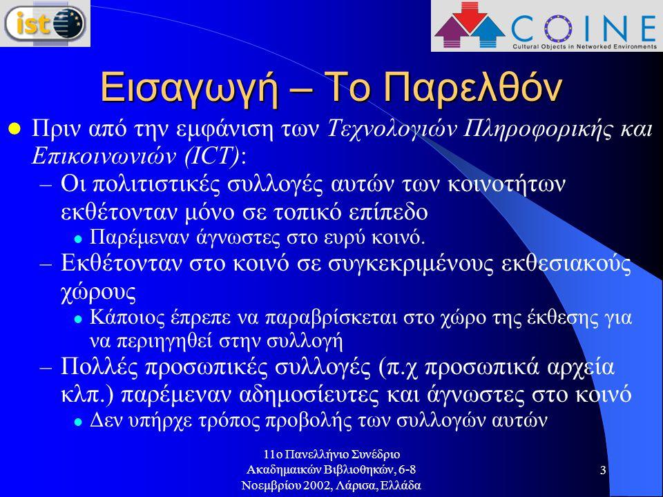 11o Πανελλήνιο Συνέδριο Ακαδημαικών Βιβλιοθηκών, 6-8 Νοεμβρίου 2002, Λάρισα, Ελλάδα 3 Εισαγωγή – Το Παρελθόν Πριν από την εμφάνιση των Τεχνολογιών Πληροφορικής και Επικοινωνιών (ICT): – Οι πολιτιστικές συλλογές αυτών των κοινοτήτων εκθέτονταν μόνο σε τοπικό επίπεδο Παρέμεναν άγνωστες στο ευρύ κοινό.
