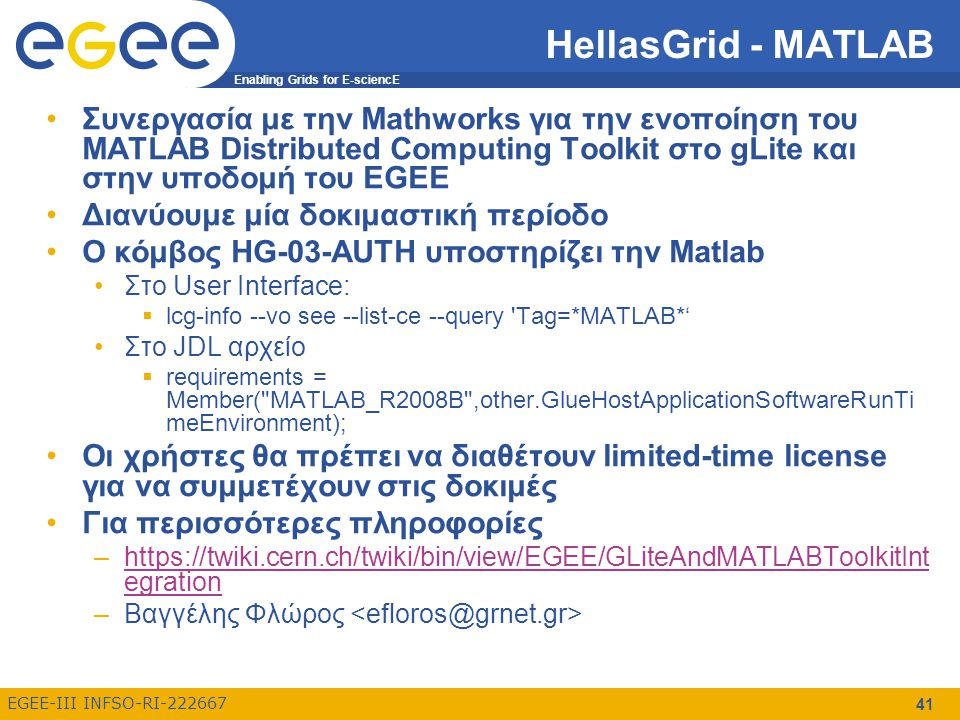 Enabling Grids for E-sciencE EGEE-III INFSO-RI-222667 HellasGrid - MATLAB Συνεργασία με την Mathworks για την ενοποίηση του MATLAB Distributed Computi