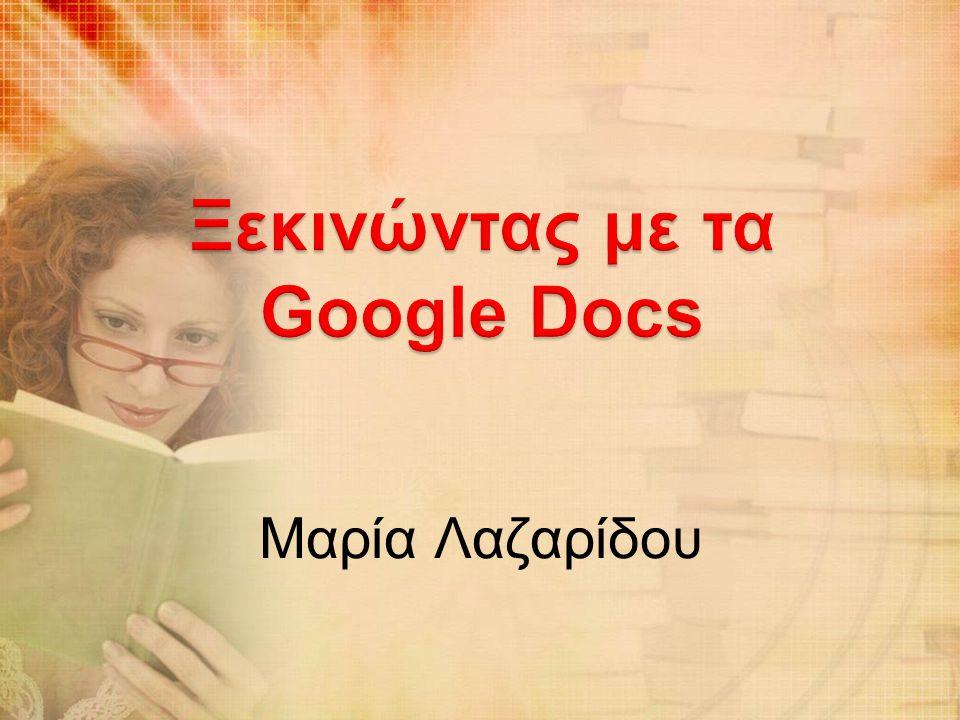Δωρεάν λογισμικό που βασίζεται στο διαδίκτυο και περιλαμβάνει: επεξεργαστή κειμένου, λογιστικό φύλλο, παρουσίαση και φόρμες και το οποίο προσφέρεται από τη Google