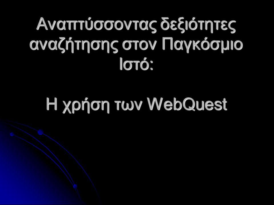 Αναπτύσσοντας δεξιότητες αναζήτησης στον Παγκόσμιο Ιστό: Η χρήση των WebQuest