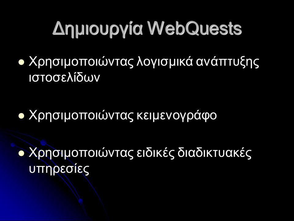 Δημιουργία WebQuests Χρησιμοποιώντας λογισμικά ανάπτυξης ιστοσελίδων Χρησιμοποιώντας κειμενογράφο Χρησιμοποιώντας ειδικές διαδικτυακές υπηρεσίες
