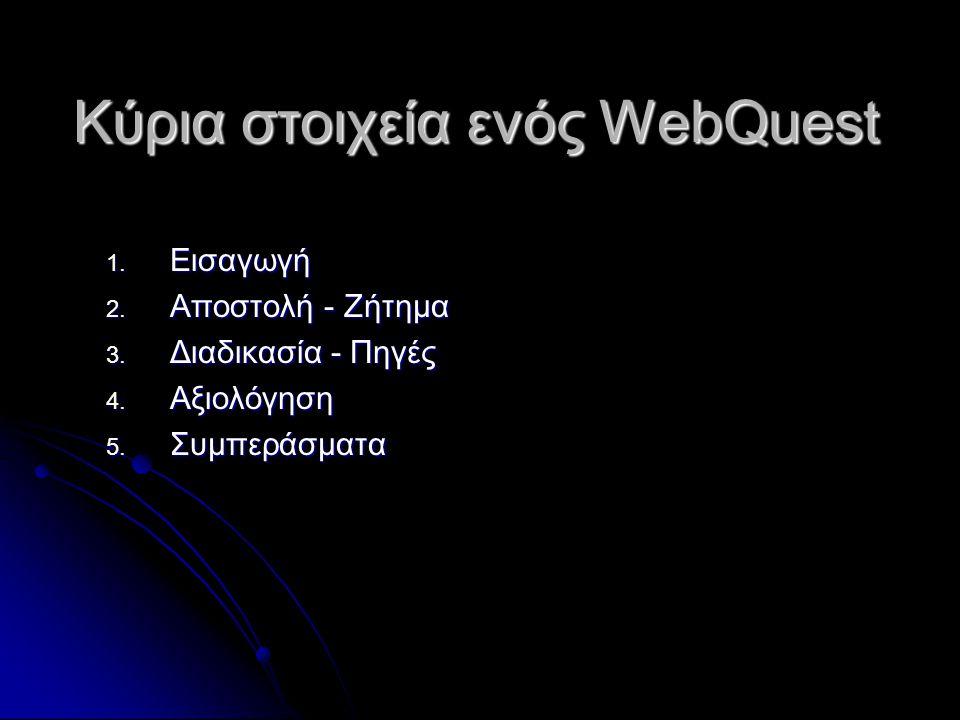 Κύρια στοιχεία ενός WebQuest 1. Εισαγωγή 2. Αποστολή - Ζήτημα 3.