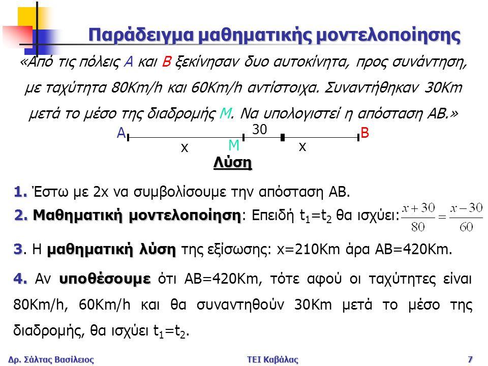 Δρ. Σάλτας ΒασίλειοςΤΕΙ Καβάλας7 Παράδειγμα μαθηματικής μοντελοποίησης Λύση 1. 1. Έστω με 2x να συμβολίσουμε την απόσταση ΑΒ. «Από τις πόλεις Α και Β