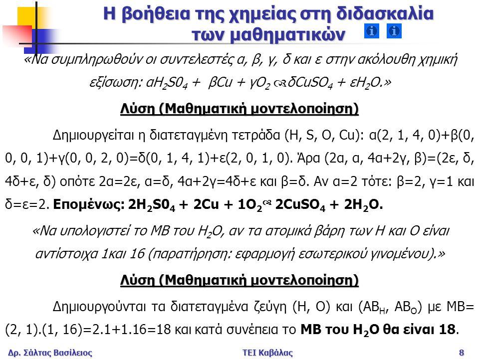 Δρ. Σάλτας ΒασίλειοςΤΕΙ Καβάλας8 Η βοήθεια της χημείας στη διδασκαλία των μαθηματικών «Να συμπληρωθούν οι συντελεστές α, β, γ, δ και ε στην ακόλουθη χ