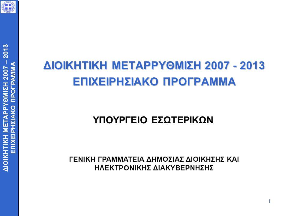 ΔΙΟΙΚΗΤΙΚΗ ΜΕΤΑΡΡΥΘΜΙΣΗ 2007 – 2013 ΕΠΙΧΕΙΡΗΣΙΑΚΟ ΠΡΟΓΡΑΜΜΑ ΔΙΟΙΚΗΤΙΚΗ ΜΕΤΑΡΡΥΘΜΙΣΗ 2007 – 2013 ΕΠΙΧΕΙΡΗΣΙΑΚΟ ΠΡΟΓΡΑΜΜΑ 32 Ενδεικτικά Έργα Δημιουργία μεθοδολογιών και εργαλείων ένταξης παρακολούθησης και ελέγχου της διάστασης της ισότητας των φύλων σε όλες τις δημόσιες πολιτικές.