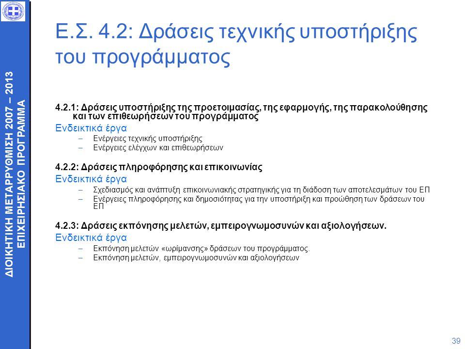 ΔΙΟΙΚΗΤΙΚΗ ΜΕΤΑΡΡΥΘΜΙΣΗ 2007 – 2013 ΕΠΙΧΕΙΡΗΣΙΑΚΟ ΠΡΟΓΡΑΜΜΑ ΔΙΟΙΚΗΤΙΚΗ ΜΕΤΑΡΡΥΘΜΙΣΗ 2007 – 2013 ΕΠΙΧΕΙΡΗΣΙΑΚΟ ΠΡΟΓΡΑΜΜΑ 39 Ε.Σ. 4.2: Δράσεις τεχνικής