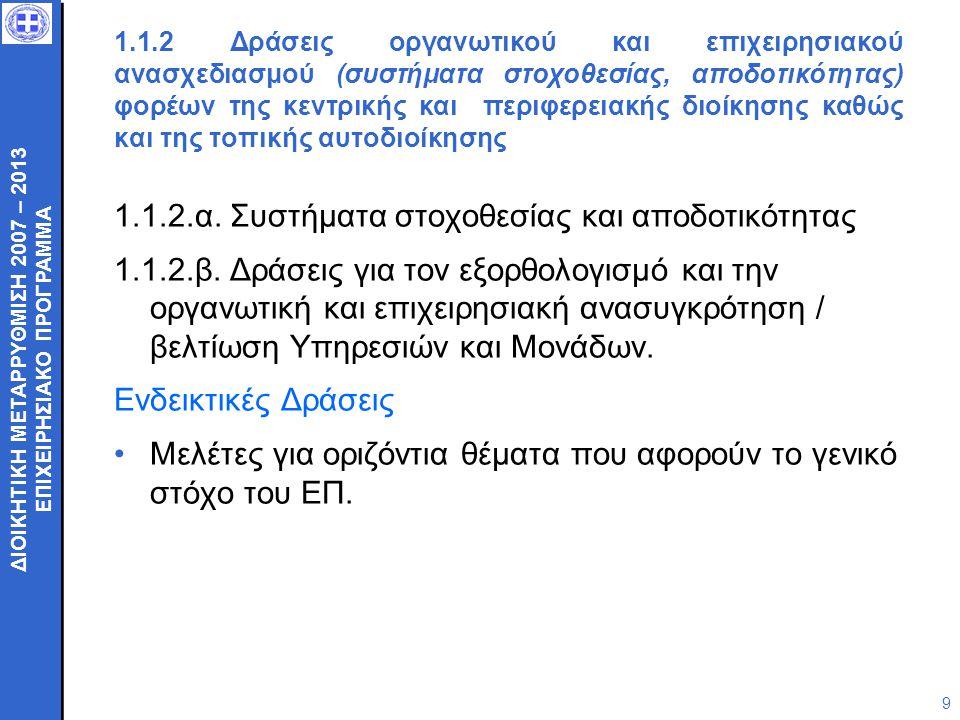 ΔΙΟΙΚΗΤΙΚΗ ΜΕΤΑΡΡΥΘΜΙΣΗ 2007 – 2013 ΕΠΙΧΕΙΡΗΣΙΑΚΟ ΠΡΟΓΡΑΜΜΑ ΔΙΟΙΚΗΤΙΚΗ ΜΕΤΑΡΡΥΘΜΙΣΗ 2007 – 2013 ΕΠΙΧΕΙΡΗΣΙΑΚΟ ΠΡΟΓΡΑΜΜΑ 10 1.1.3 Δράσεις για την ενδυνάμωση της πολιτικής προστασίας Έργο - Σημαία Επανασχεδιασμός της πολιτικής Δασοπροστασίας σε εθνικό επίπεδο.